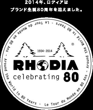 ロディア ブランド生誕80周年